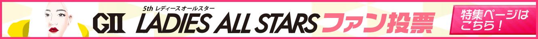 LADIES ALL STARSファン投票特設ページはこちら!