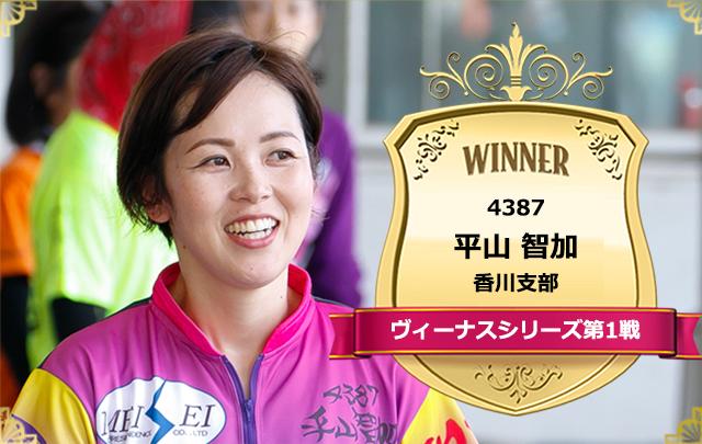 ヴィーナスシリーズ、優勝したのは平山智加選手!