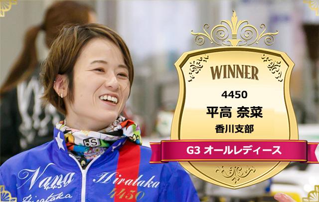 オールレディース、優勝したのは平高奈菜選手!