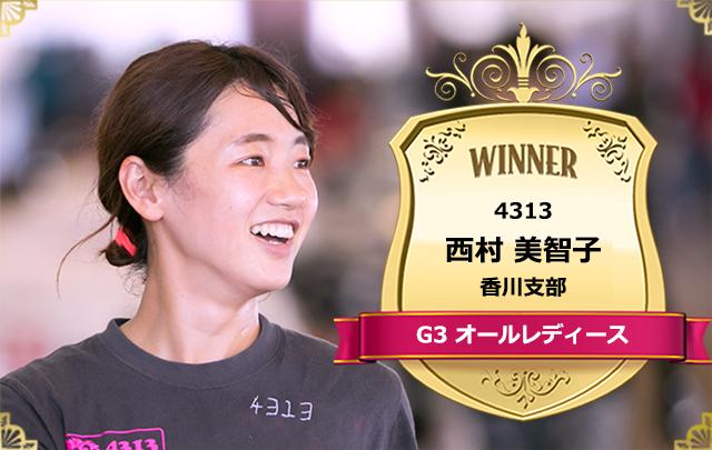 オールレディース、優勝したのは西村美智子選手!