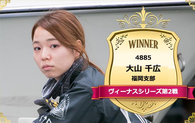 ヴィーナスシリーズ、優勝したのは大山千広選手!