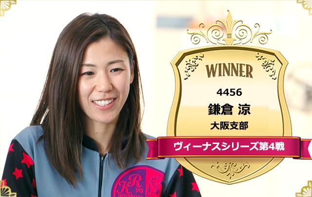 ヴィーナスシリーズ、優勝したのは鎌倉涼選手!
