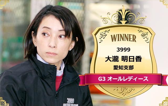 オールレディース、優勝したのは大瀧明日香選手!