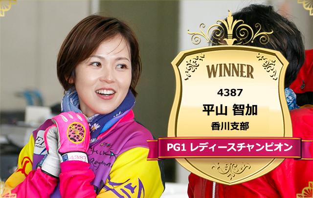 レディースチャンピオン、優勝したのは平山智加選手!