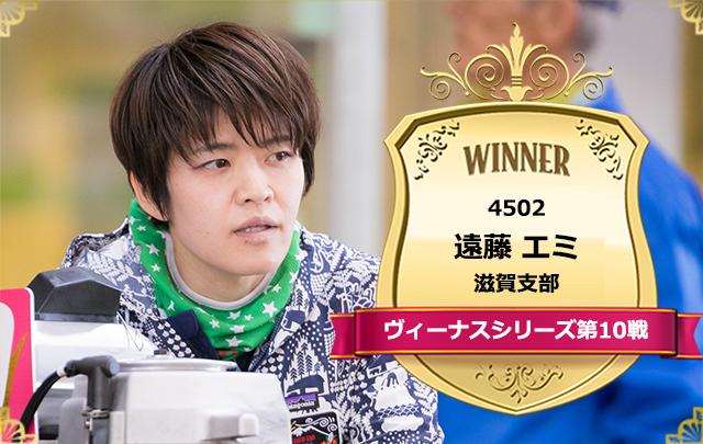 ヴィーナスシリーズ、優勝したのは遠藤エミ選手!