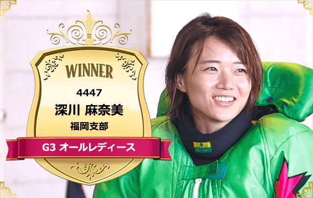 オールレディース、優勝したのは深川麻奈美選手!