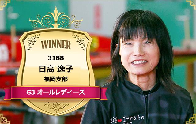 オールレディース、優勝したのは日高逸子選手!