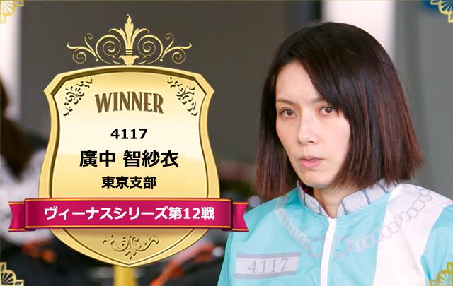 ヴィーナスシリーズ、優勝したのは廣中智紗衣選手!