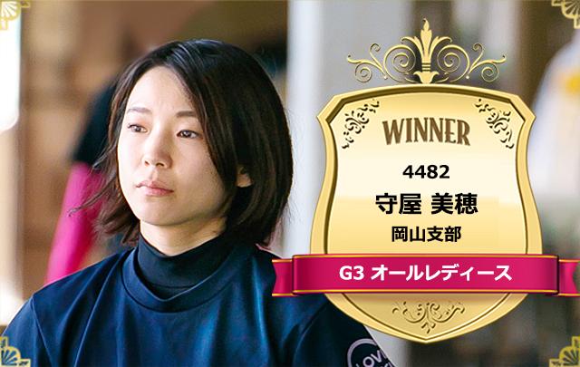 オールレディース、優勝したのは守屋美穂選手!