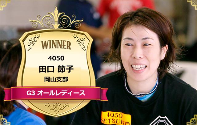 オールレディース、優勝したのは田口節子選手!