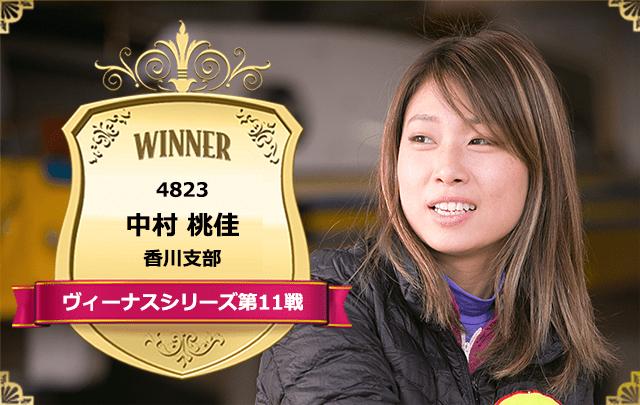 ヴィーナスシリーズ、優勝したのは中村桃佳選手!