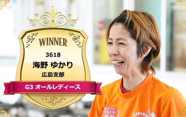 オールレディース、優勝したのは海野ゆかり選手!