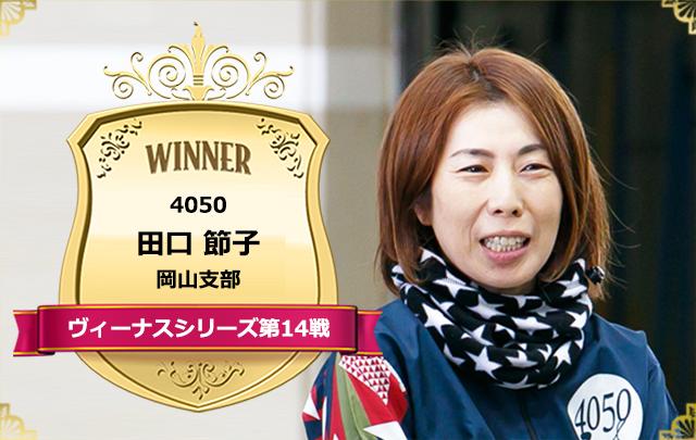 ヴィーナスシリーズ、優勝したのは田口節子選手!