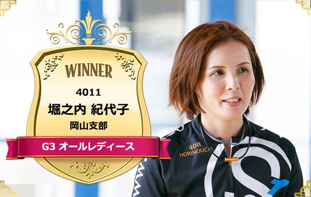 オールレディース、優勝したのは堀之内紀代子選手!