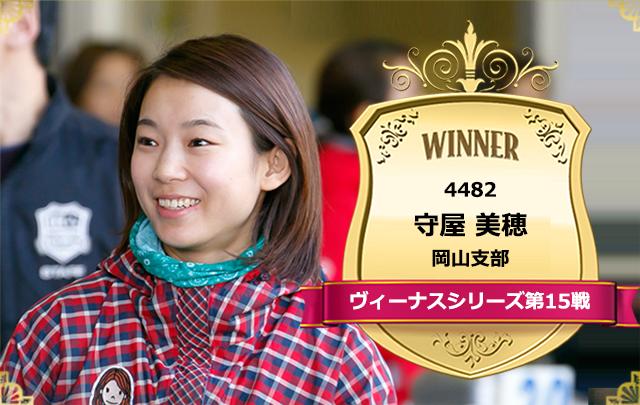 ヴィーナスシリーズ、優勝したのは守屋美穂選手!