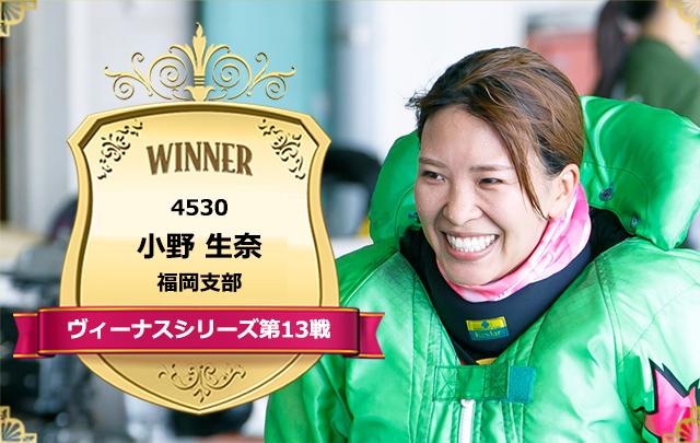 ヴィーナスシリーズ、優勝したのは小野生奈選手!