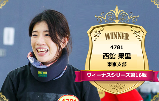 ヴィーナスシリーズ、優勝したのは西舘果里選手!