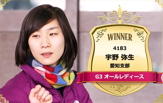 オールレディース、優勝したのは宇野弥生選手!