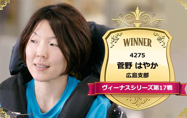 ヴィーナスシリーズ、優勝したのは菅野はやか選手!