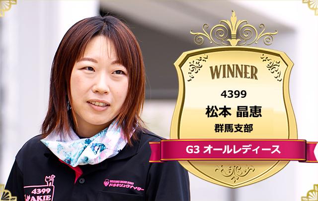 オールレディース、優勝したのは松本晶恵選手!
