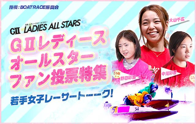 <好評配信中>新人女子レーサー2人が大山千広選手の強さに迫る!