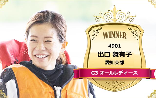 オールレディース、優勝したのは出口舞有子選手!