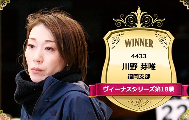 ヴィーナスシリーズ、優勝したのは川野芽唯選手!