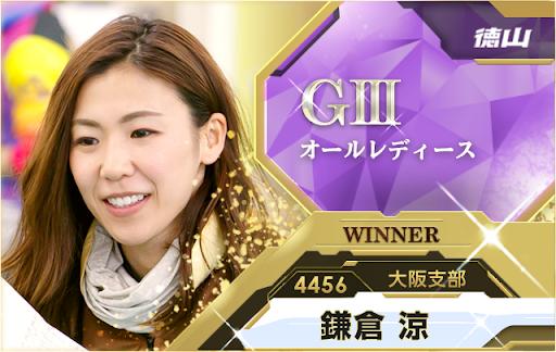オールレディース、優勝したのは鎌倉涼選手!