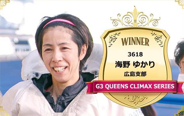 クイーンズクライマックスシリーズ、優勝したのは海野ゆかり選手!