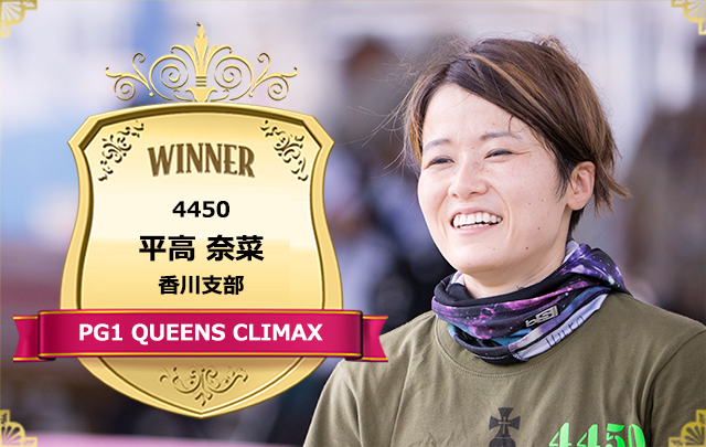 クイーンズクライマックス、優勝したのは平高奈菜選手!