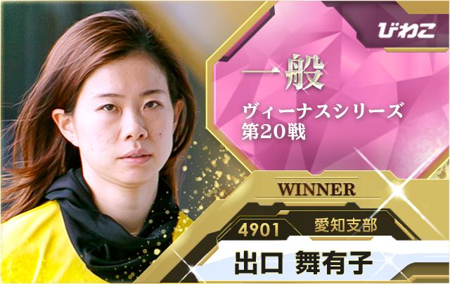 ヴィーナスシリーズ、優勝したのは出口舞有子選手!